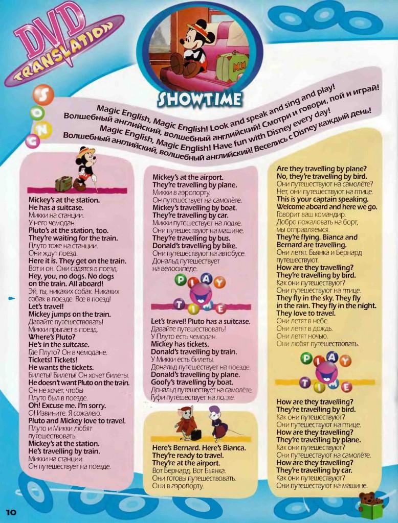 Disney Magic English: 18 Lets Travel (Translation 1)