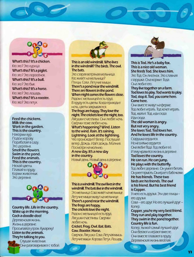 Disney Magic English 22 Country Life (Перевод -2)