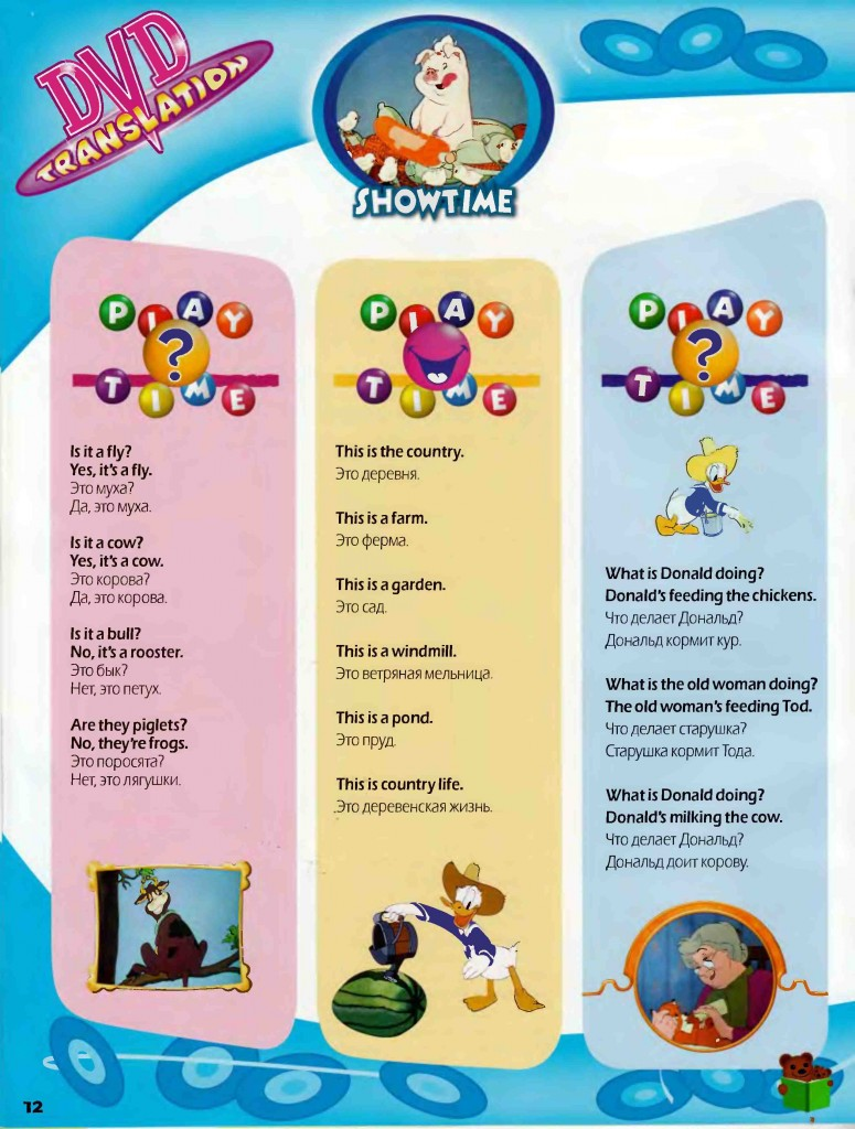Disney Magic English 22 Country Life (Перевод -3)