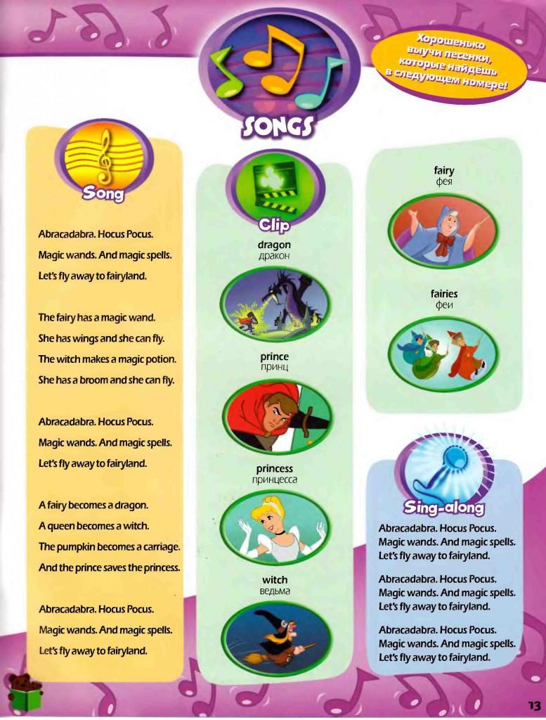 Disney Magic English 26 Fairy Land (Перевод - 4)