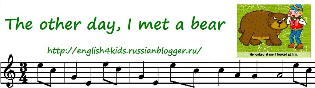 The other day, I met a bear (песня на английском языке для детей с переводом)