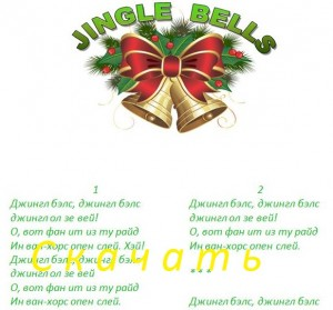 jinle bells
