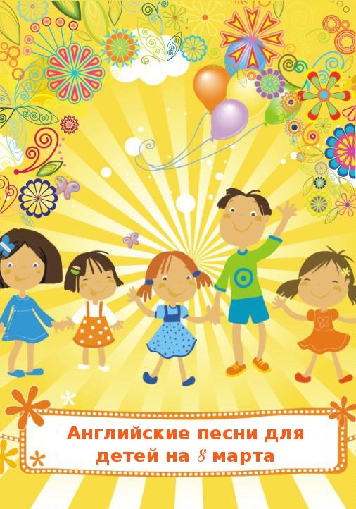 английские песенки для малышей картинки девушек женщин, вдохновленные